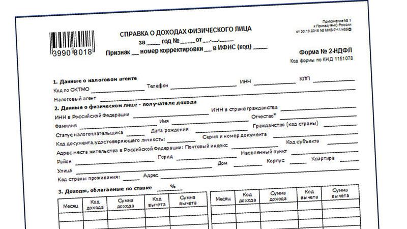 Купить справку 2 НДФЛ в Москве недорого и с доставкой
