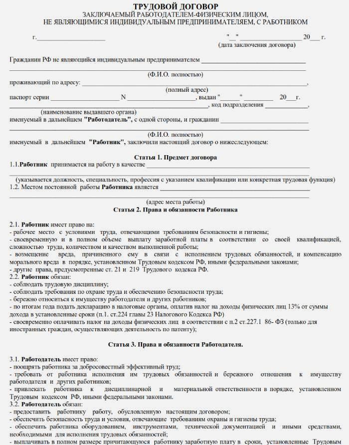 Купить трудовой договор в Видном
