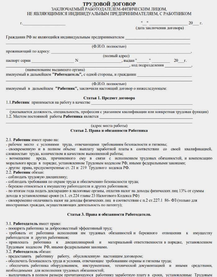 Купить трудовой договор в Ставрополе