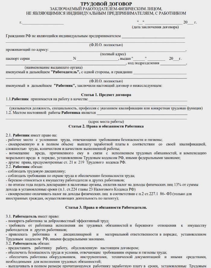 Купить трудовой договор в Волгограде