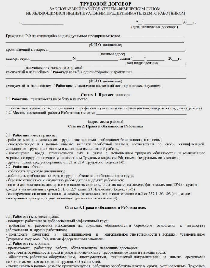 Купить трудовой договор во Владимире